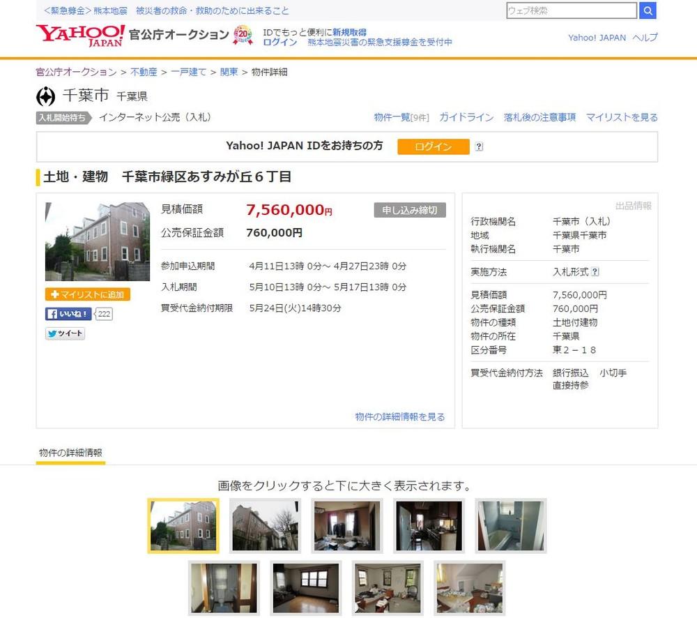 「殺人事件が発生した物件です」 千葉市がヤフオク!公売の「豪邸」、760万円は「買い」か?