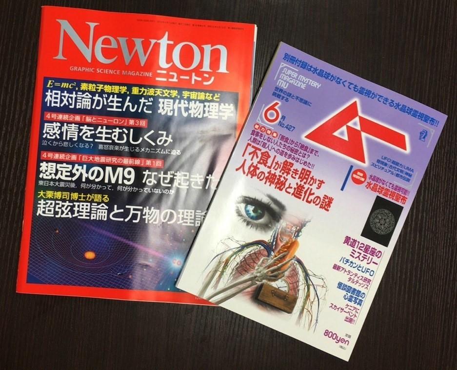 「中の人はどこまで信じて書いてるの?」 科学誌「Newton」が「月刊ムー」に禁断の質問