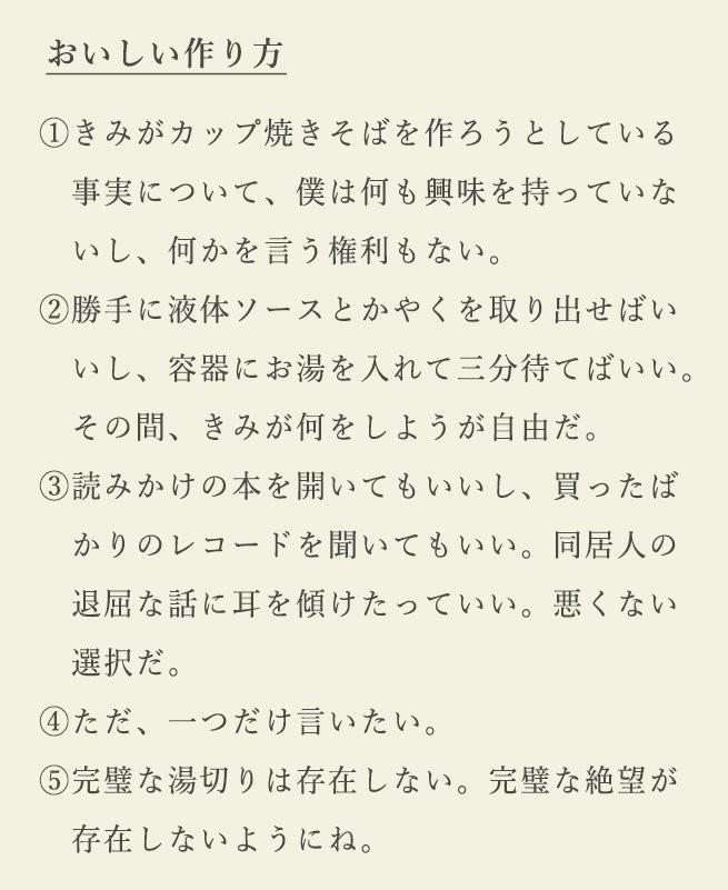 「完璧な湯切りは存在しない」 村上春樹風カップ焼きそばの「作り方」ネットで大反響