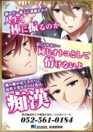 愛知県警「痴漢防止ポスター」に女子狂喜 イケメン画像に「逮捕されたい」