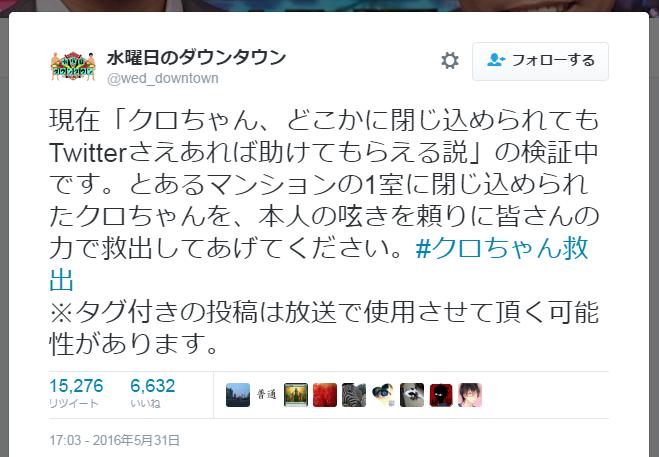 TBS「クロちゃん」救出番組で警察出動 ツイッターで「誤情報」広がり、中止決定