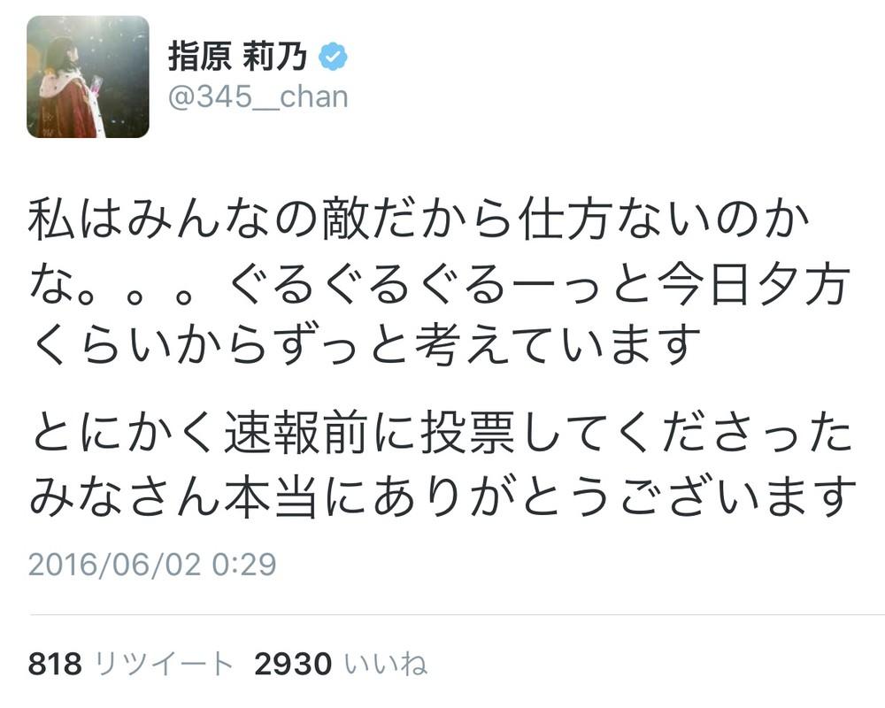 HKT指原が意気消沈ツイート 「全メンバーの敵」発言が頭の中で「ぐるぐるぐるーっ」