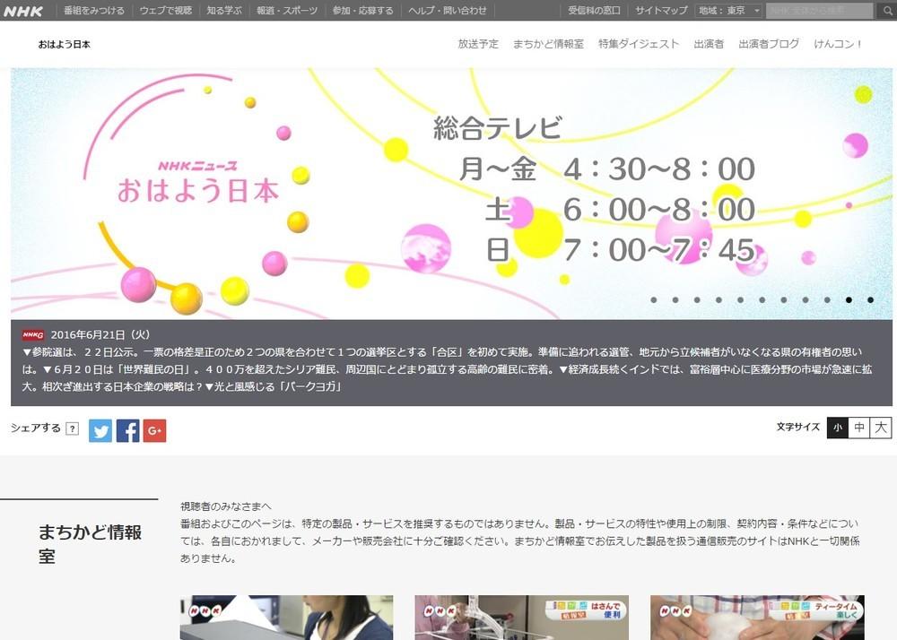 「NHKニュース」近江アナ、ブラウスの前後が逆に! ネット大騒ぎ、でも好感度はアップ