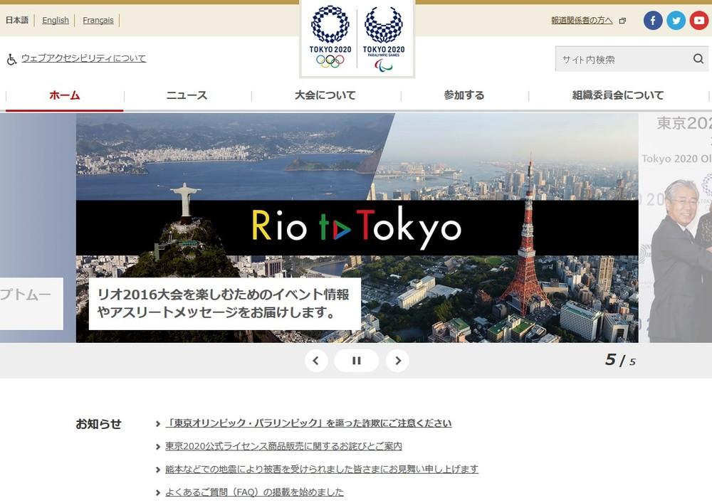 「ブラック企業みたい」「求めること多過ぎ」 東京五輪ボランティア「要件案」が話題