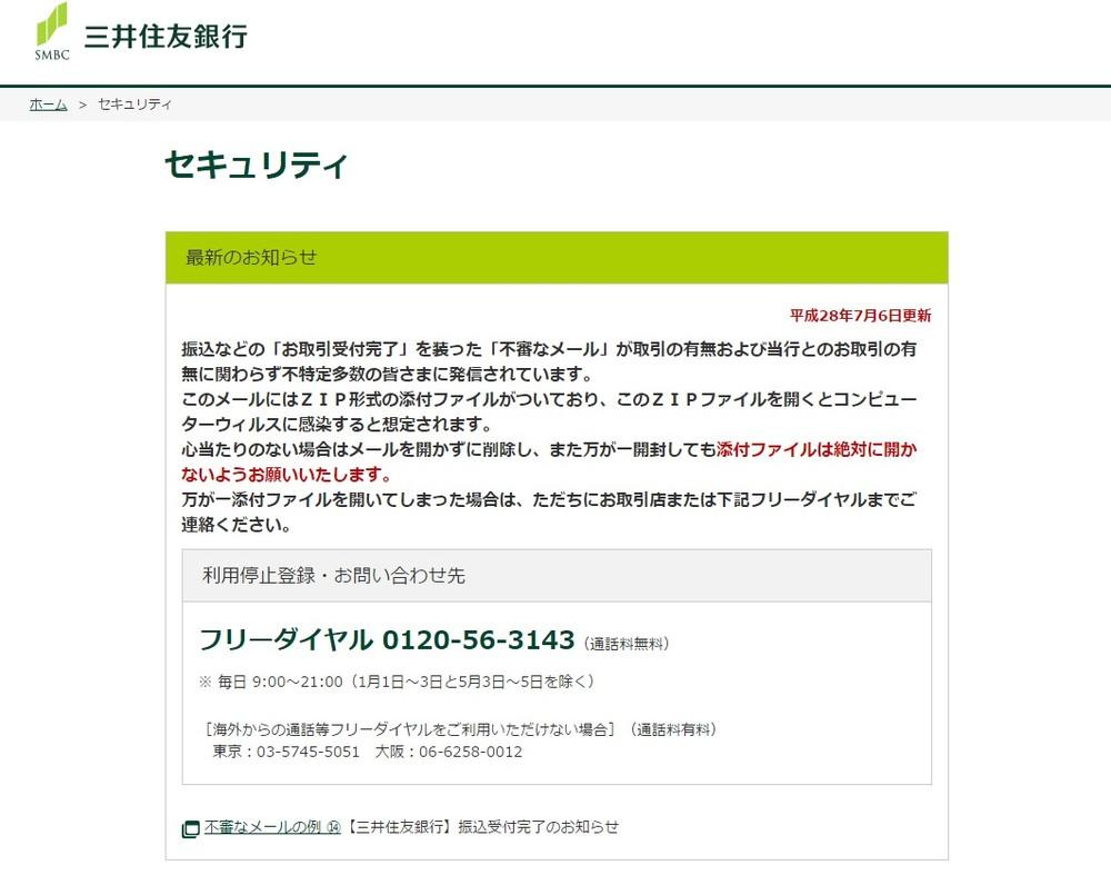 今度は「三井住友」なりすましメール どんどん巧妙になる「偽装表示」