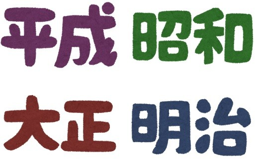 こんな新元号は嫌だ―「和民」「文春」... 「退位」報道でネット大喜利状態