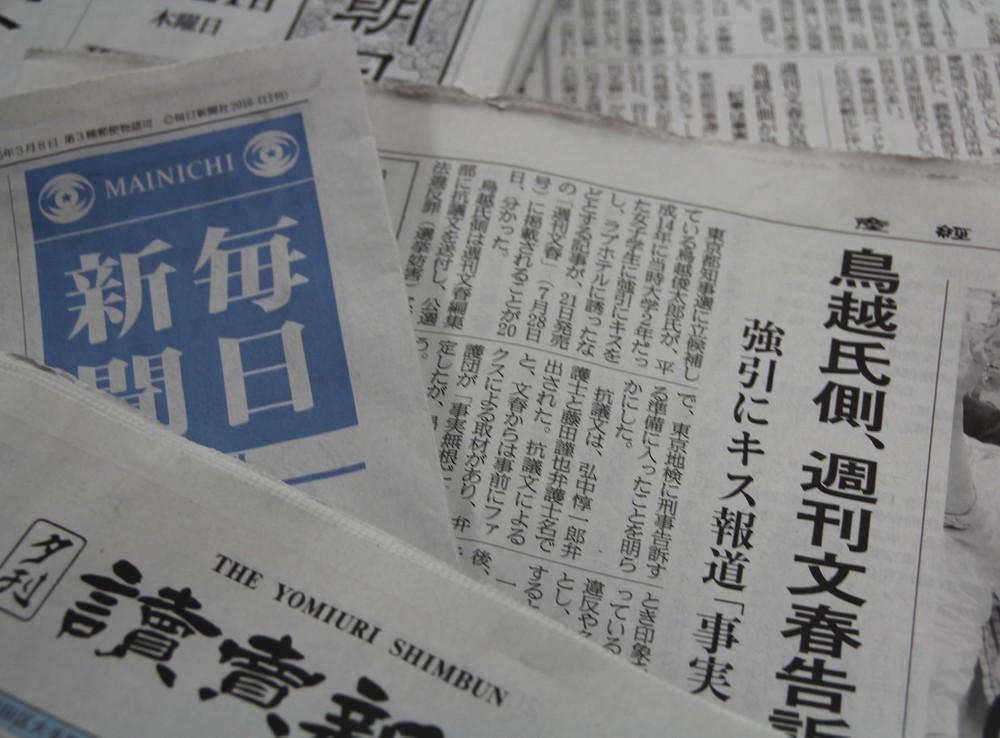 文春の鳥越氏「淫行」疑惑 朝刊各紙はどう表現した?