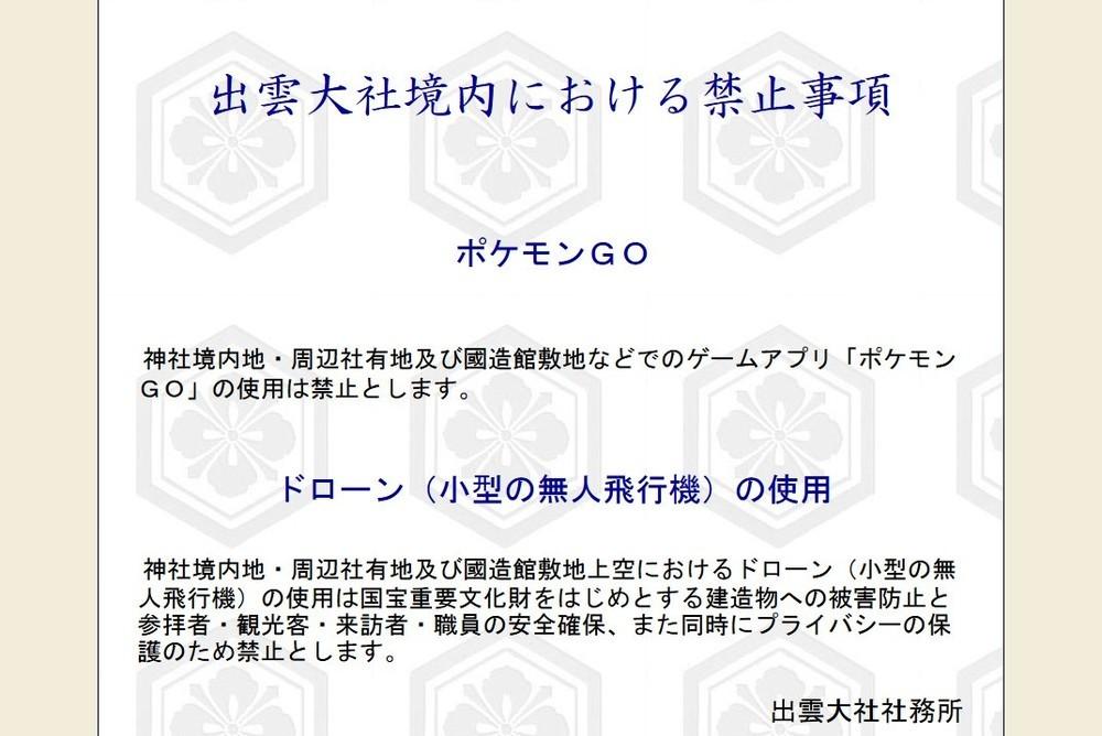 出雲大社が「ポケモンGO」禁止 ファン落胆、他の寺社にも波及?
