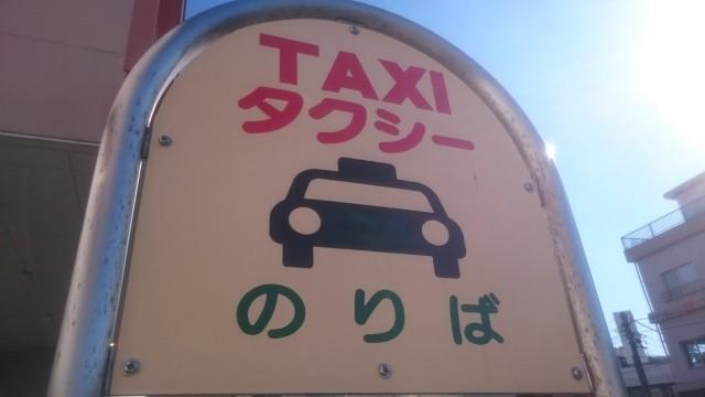 タクシー初乗り「410円」! 東京で実験、乗れるのはどこ?
