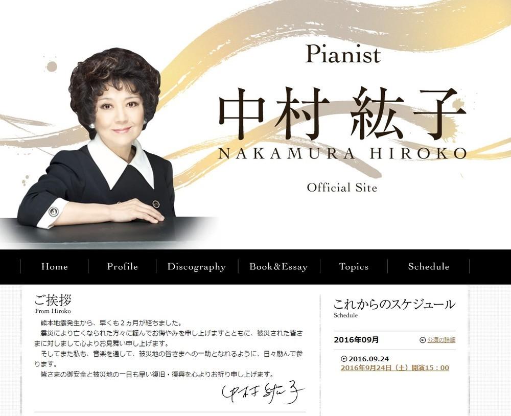 ピアニスト中村紘子さん死去 熊本地震にメッセージも