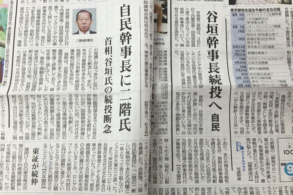谷垣幹事長めぐる人事報道が大混乱 後任報道で謝罪、朝刊「続投」が夕刊で「断念」に