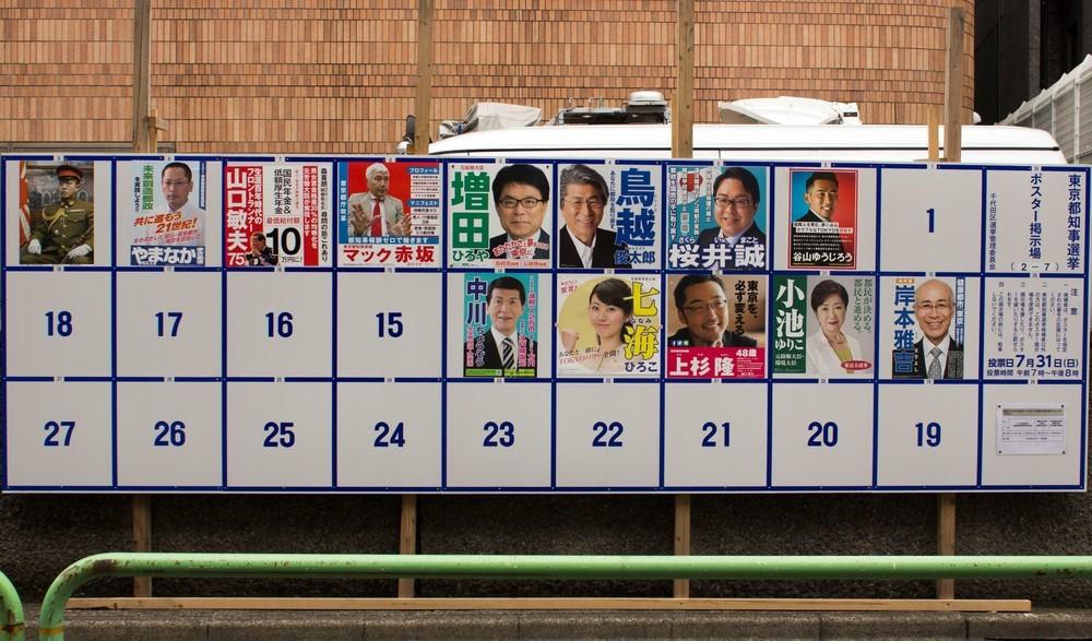 都知事選で、あの候補者のイメージは上がった?下がった?【アンケート】