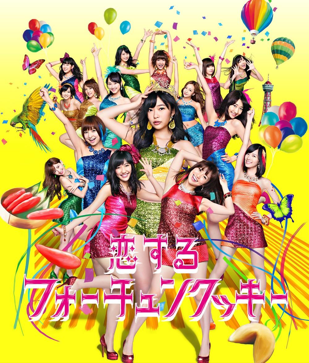 「恋チュン」は2013年に発売された (c)You, Be Cool!/KING RECORDS