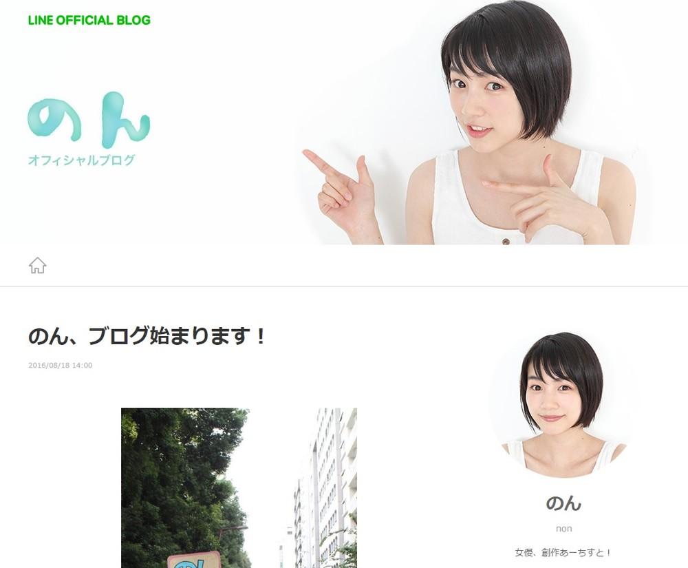 「のん」新芸名ブログスタート 「能年玲奈」ブログも閉鎖せず