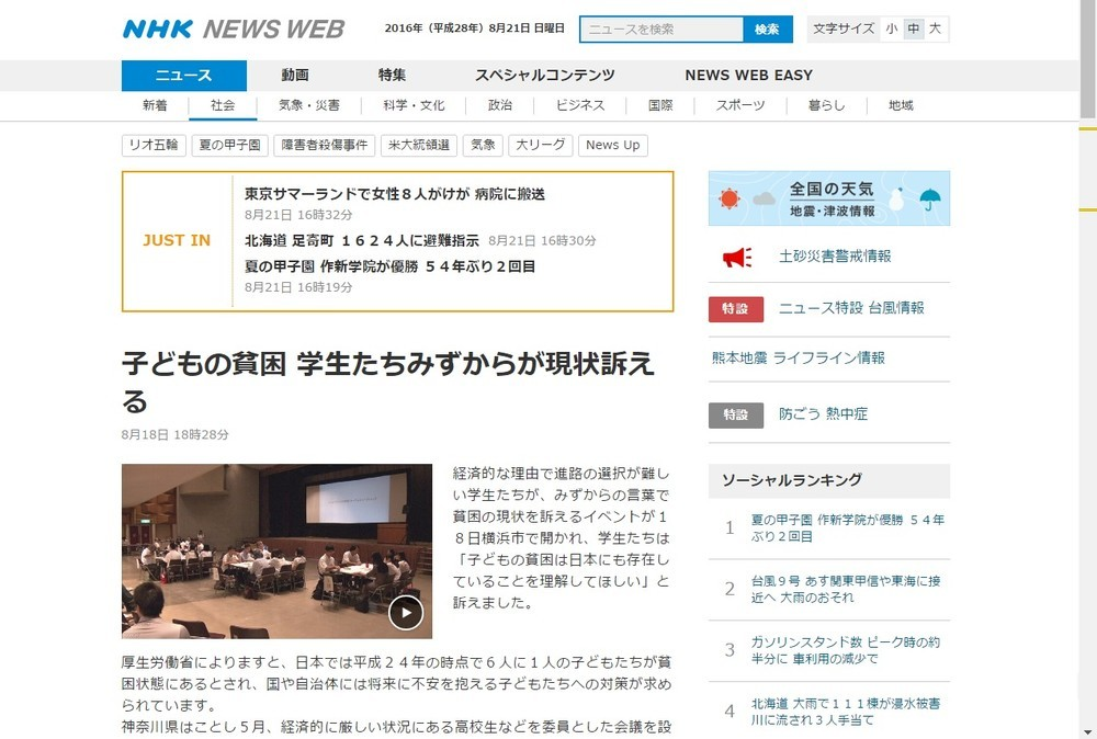 貧困女子高生特集、いまだにくすぶる  今度は片山さつき議員が「NHKに説明求める」