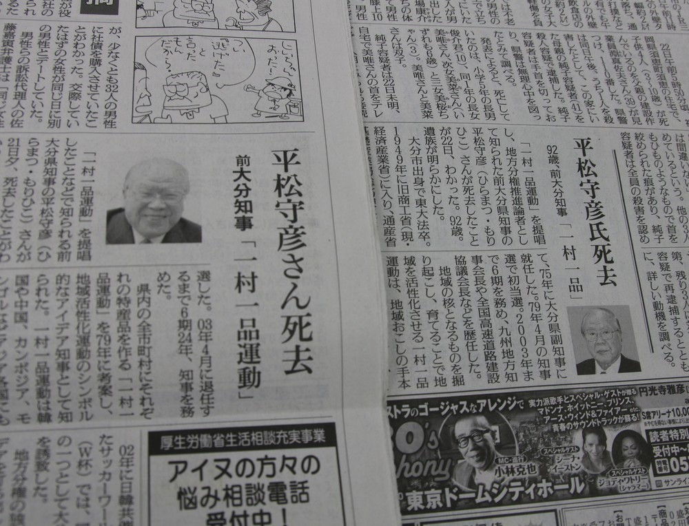 平松守彦・前大分県知事が死去 「一村一品運動」など提唱