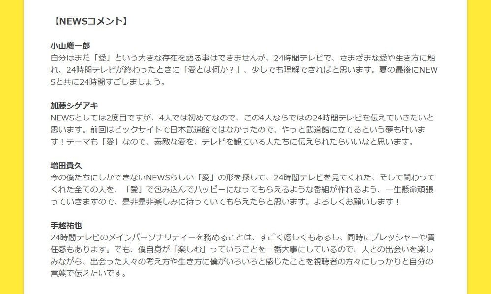 NEWSファン「高畑裕太、何してくれてるねん」 「24時間テレビ」直前逮捕にブチ切れ