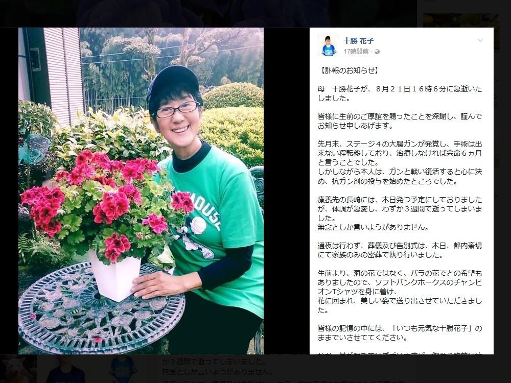 がん発覚から3週間で死去 「なんたって18歳!」の十勝花子さん
