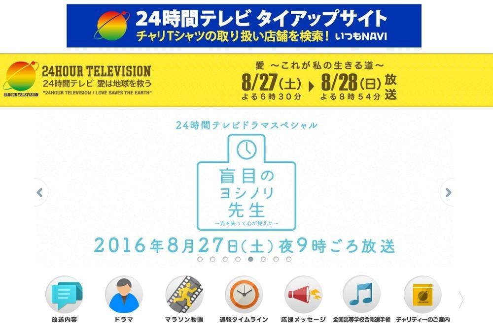 高畑裕太逮捕で激震の24時間テレビ NEWS小山が番組冒頭「意味深発言」