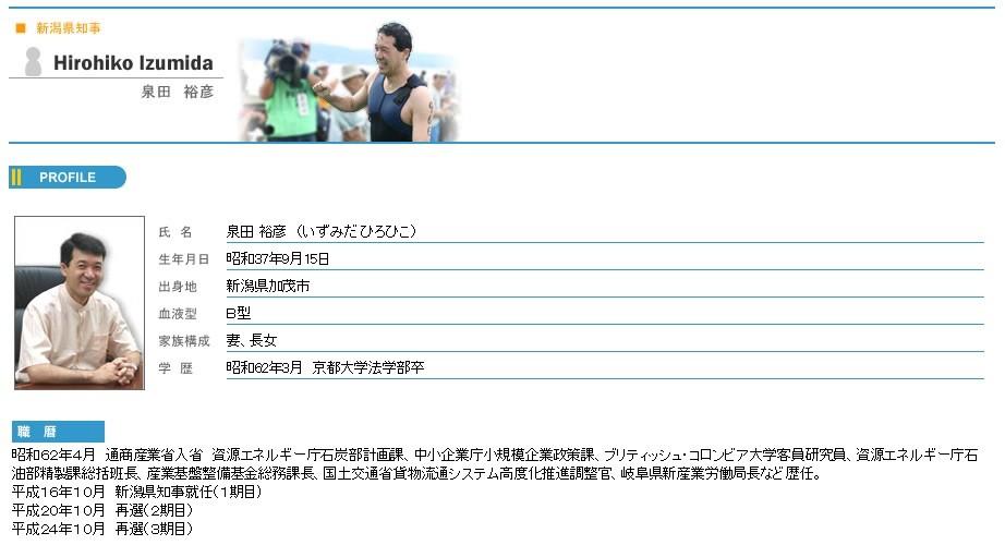 新潟日報、「正当な記事への圧力」 新潟県知事の報道批判に1面反論記事