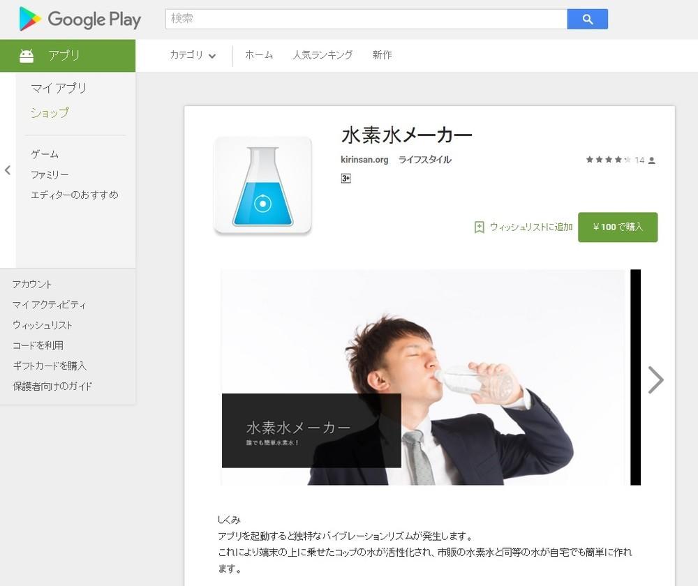 「水素水生成できる」というスマホアプリ その原理と「売れ行き」