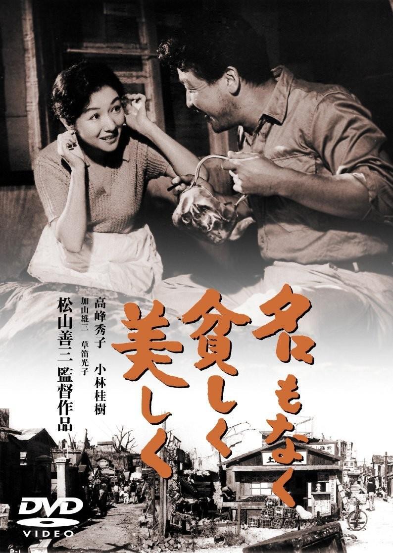 「『典子は 今』を観た時は衝撃」 松山善三監督の死去に追悼の声