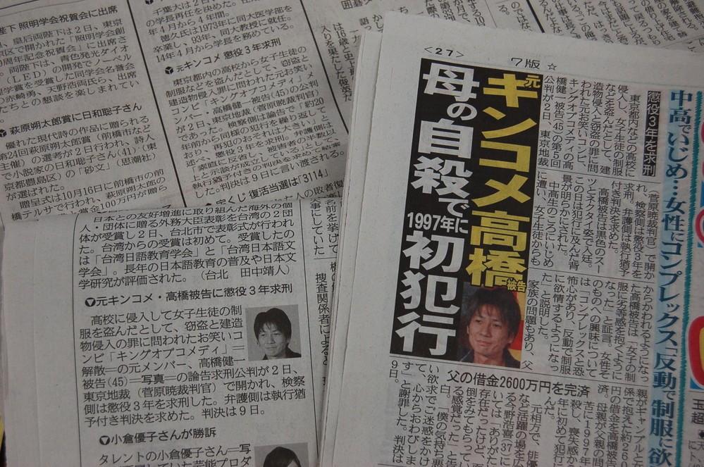 元キンコメ高橋「制服愛の源流」告白 いじめ、母自殺...「同情の余地」あるか