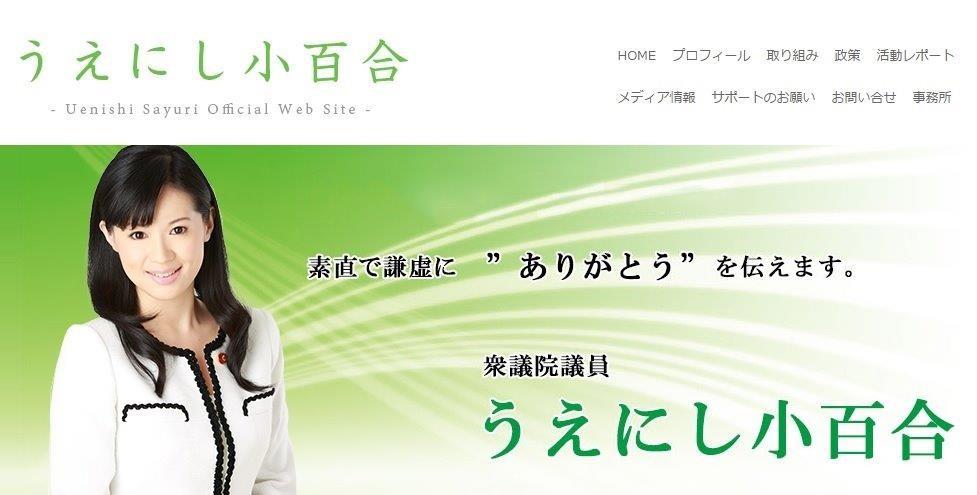 上西小百合氏、タイタンを国会で追及へ 太田光代社長との「バトル」真意を語る