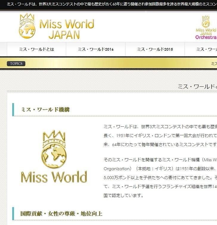 「ミス」日本代表にハーフ女性 また出た「日本っぽくない」の声