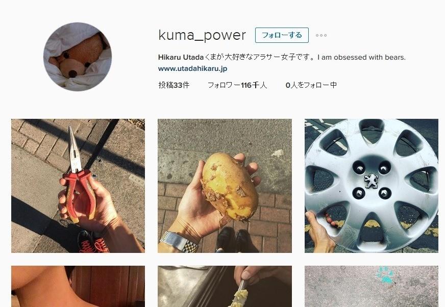 宇多田ヒカルの「拾った」シリーズ 「じわじわ来る」シュールな写真投稿