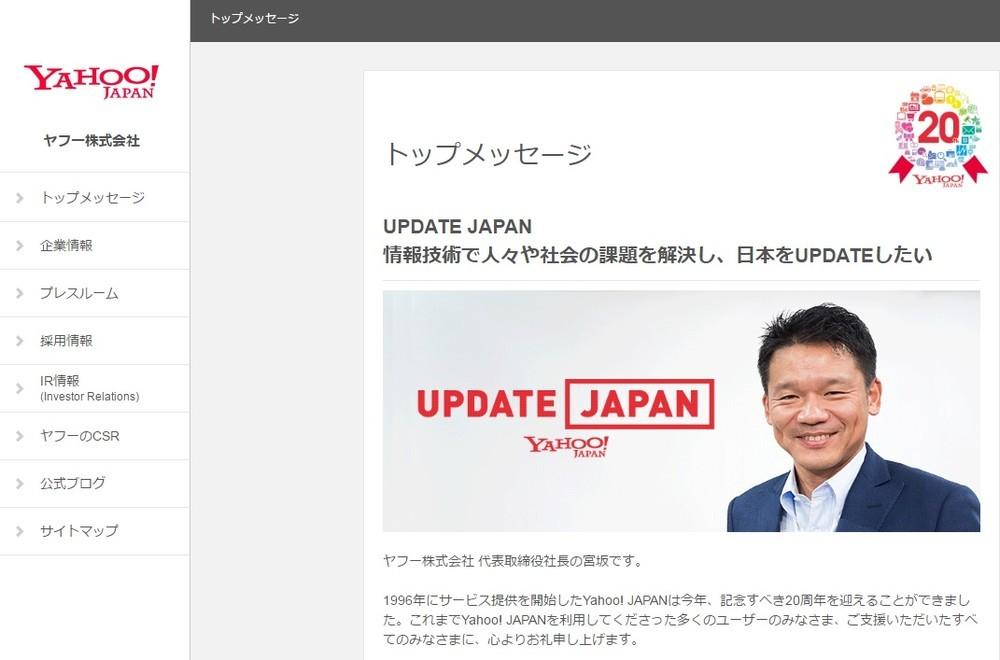 米ヤフーで5億人の情報流出 Yahoo!Japan、サービス独自で「被害なし」