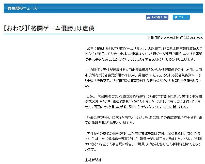 太田市職員がウソの記者会見をしてしまった一部始終 上毛、朝日両紙は「誤報」で謝罪