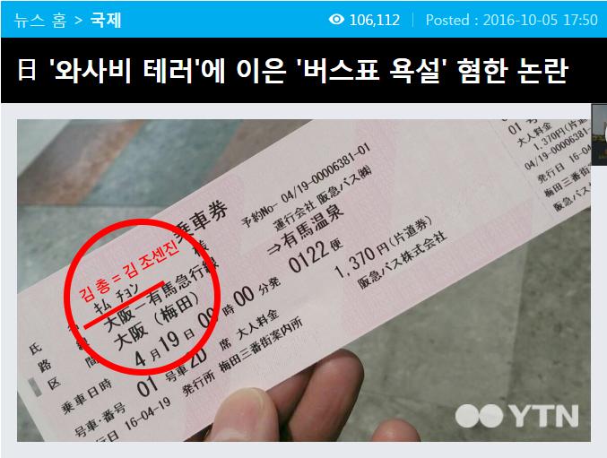 問題の乗車券(写真はYTNの電子版記事より)
