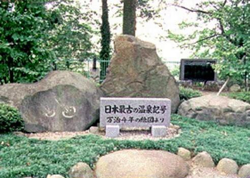 江戸時代から続くアノ「温泉マーク」 「変更検討」経産省に「変えないで!」