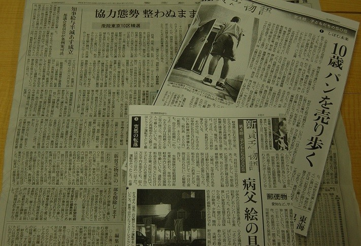 中日・東京両新聞、貧困連載記事の「ねつ造」で謝罪 「原稿よくするため想像で書いた」