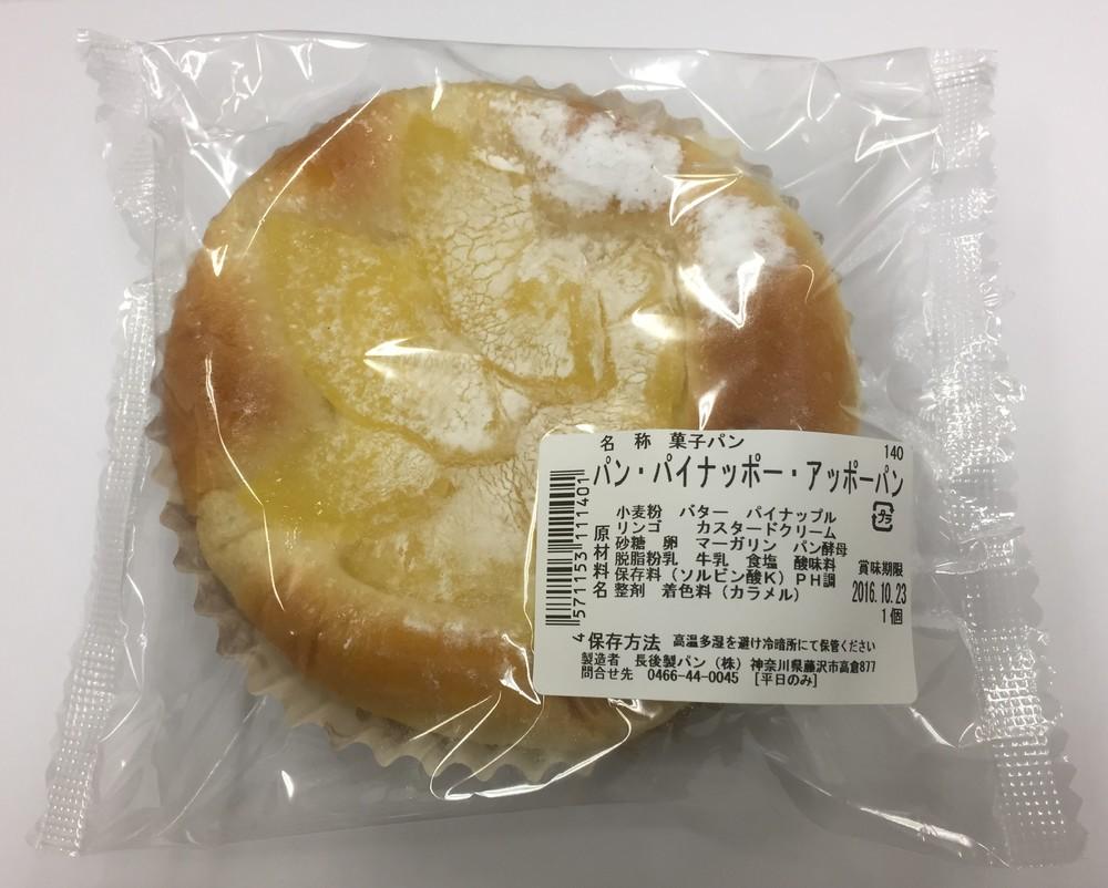 PPAP、早くも菓子パンで問い合わせ殺到 神奈川のメーカー販売開始