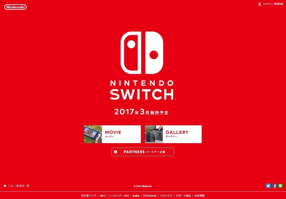 任天堂株急落を招いた「Nintendo Switch」 投資家はここに失望した