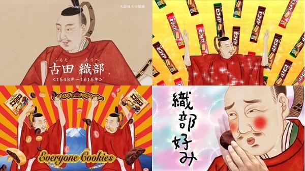 古田織部の目から光線が フルタ製菓の斬新すぎるテレビCM