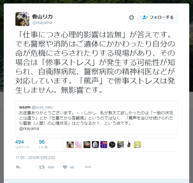 罵声浴びる機動隊員「心理的影響は皆無」 香山リカ氏のツイートが波紋