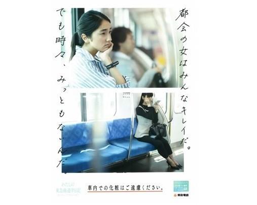 東急電鉄「車内で化粧はみっともない」 啓発広告に賛否両論の嵐