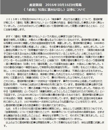 日テレが産経に「厳重抗議」 ギャラクシー賞「南京事件番組」検証記事めぐり