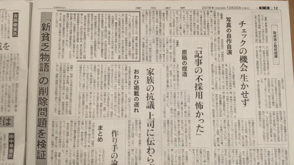 「作り手の都合や論理を優先」 中日・東京新聞、「捏造」検証記事を掲載