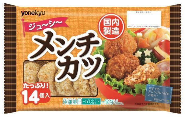 米久、冷凍メンチからO157検出で回収 製造委託先は神奈川でも食中毒