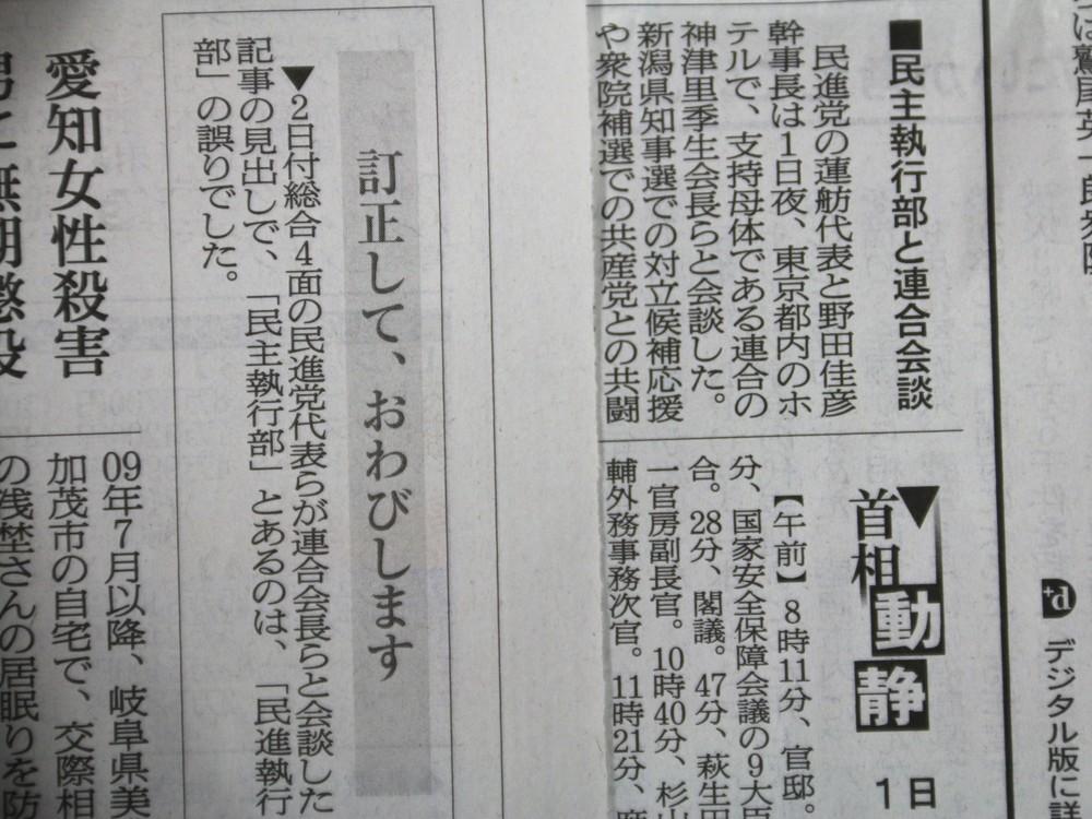 「民進党」党名いまだ定着せず 朝日新聞、見出しで「民主執行部」と誤字