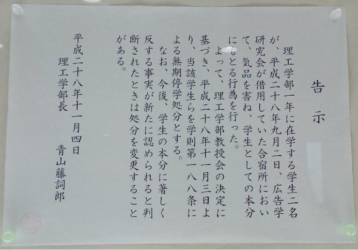 慶應大学、女性暴行疑惑で「無期停学」処分 「軽すぎる」ネットで批判