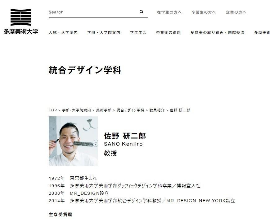 「佐野研二郎氏の葬式」画像出回る 多摩美大「芸術祭」の異様