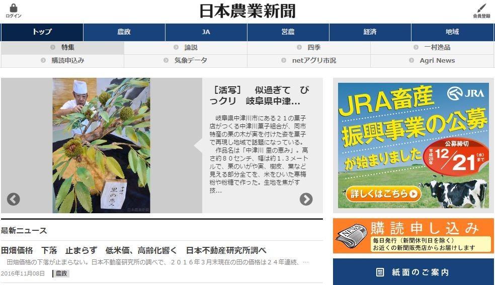 「日本農業新聞」に注目集まる TOKIO・城島「定期購読」告白で