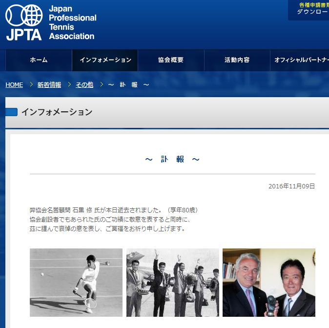 松岡修造、錦織圭両選手ら輩出の礎築く テニスの名選手、石黒修さんが死去