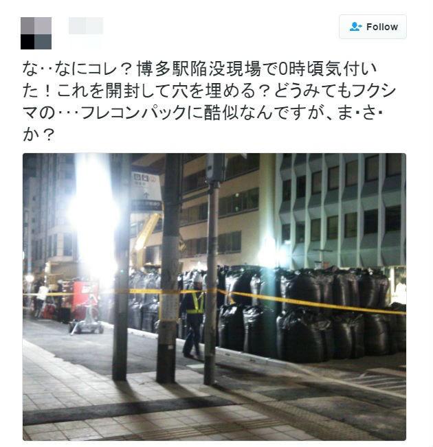博多陥没埋め戻しに「福島汚染土」のデマ フレコンバッグ写真きっかけに