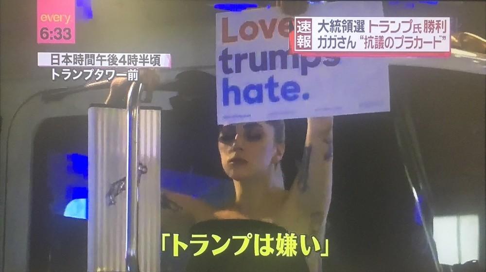 ガガ大迷惑の日テレ「酷過ぎる」誤訳 「Love trumps hate」を「トランプ嫌い!」